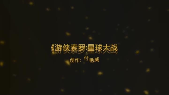 #经典看电影#《游侠索罗:星球大战外传》中国终极预告