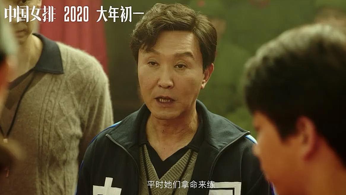#电影迷的修养#《中国女排》发布功勋教练吴刚预告,致敬功勋书写传奇