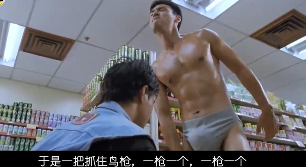 喜剧推荐:《志在出位》潇洒哥让你见识一下裤裆藏枪的威力!