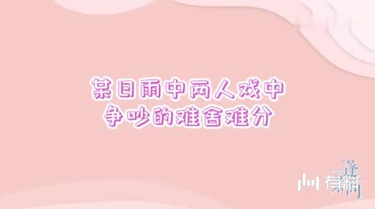 《蓬莱间》花絮:白宇郑湫泓雨中吻戏镜头,片场拍摄忍不住笑场