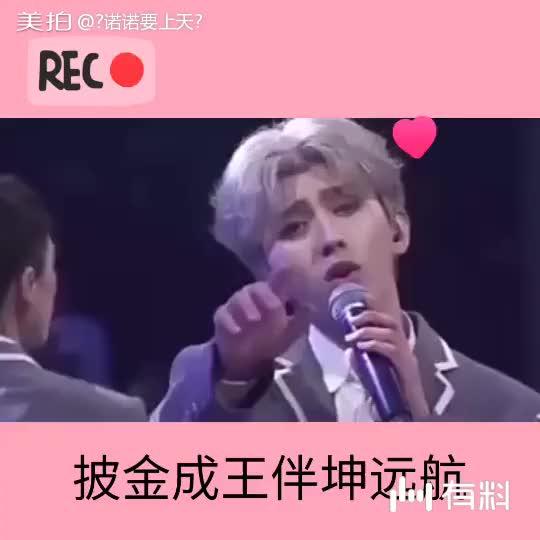 美拍视频: 蔡徐坤