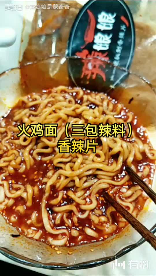 美拍视频: 接着吃
