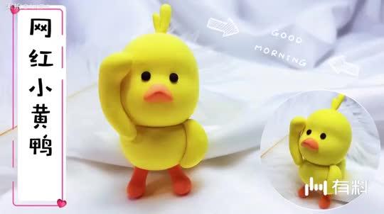 网红小黄鸭 嗨起来!