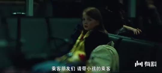 【空中营救】小女孩第一次坐飞机,可是她不敢上去,为啥?