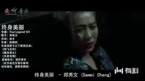 郑秀文这首《终身美丽》,配上刘天王电影《瘦身男女》,深入人心