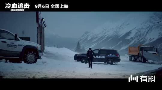 【冷血追击】今日公映 五大看点揭秘