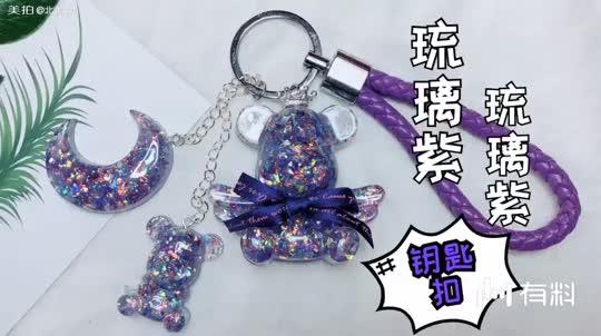 琉璃紫钥匙扣 书包扣