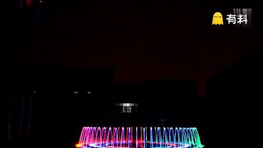 #难忘今宵音乐喷泉#