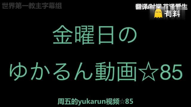 【世界第一教主字幕组】金曜日的Yukarun動画☆85