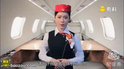 暴走空姐恶搞登机广播