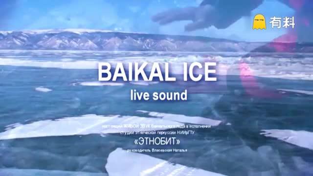 贝加尔湖冰上的音乐,空灵灵的,好听