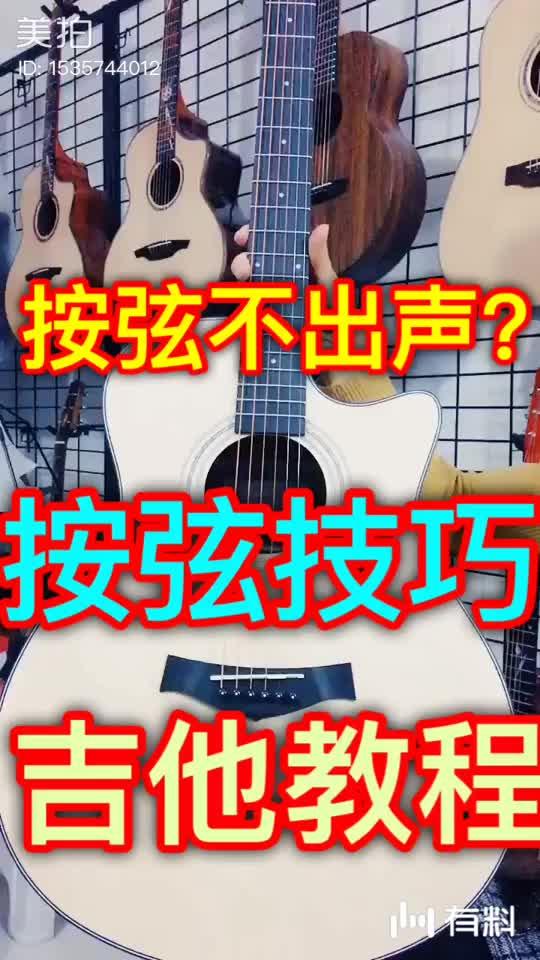 按弦技巧 吉他教学 吉他教程