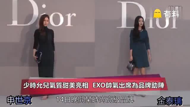 160714 Dior 活动现场 少女时代 林允儿林润娥 EXO 朴灿烈 吴世勋 YES娱乐新闻报道