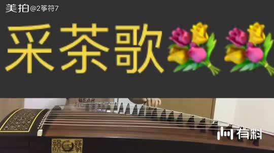 美拍视频: guzheng#