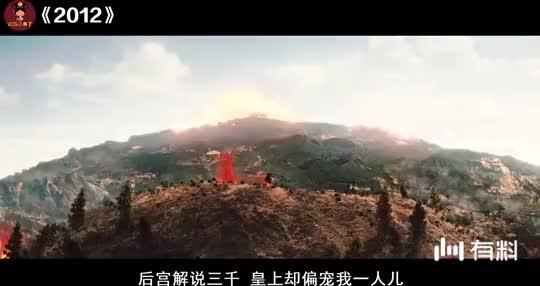 《2012》:世界末日来临,全球爆发火山地震海啸,人类渺小的如同蚂蚁