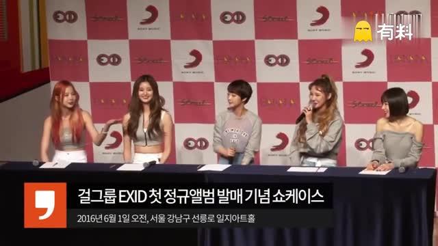 160601 韩国女子组合 EXID 回归 Showcase 舞蹈教学示范 SeoulTV新闻报道