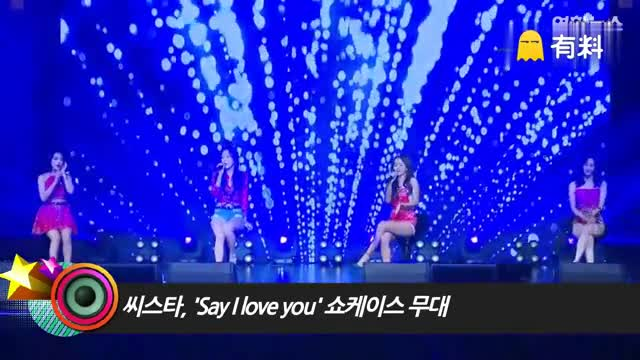160621 韩国女子组合 Sistar 回归 Showcase - Say I Love You YONHAPNEWS媒体视频