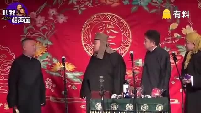 郭德纲+岳云鹏+于谦+孙越的精彩相声《日本梆子》