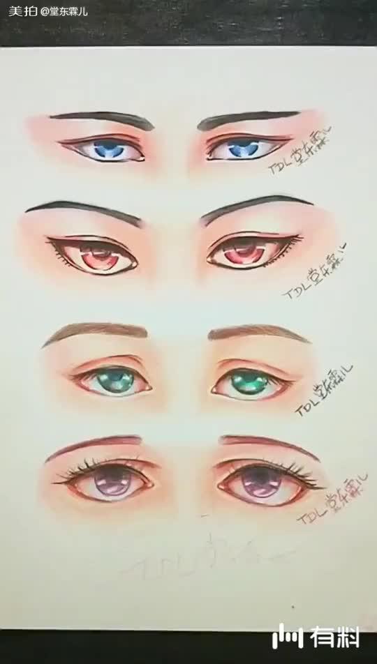 一分钟教你用彩铅画国风眼睛。