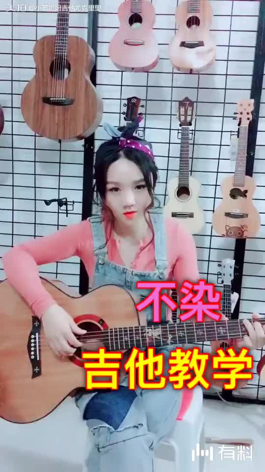 不染 吉他教学 吉他教程