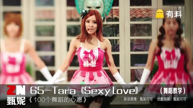 65 Tara《Sexy Love》教学[甄妮可可]