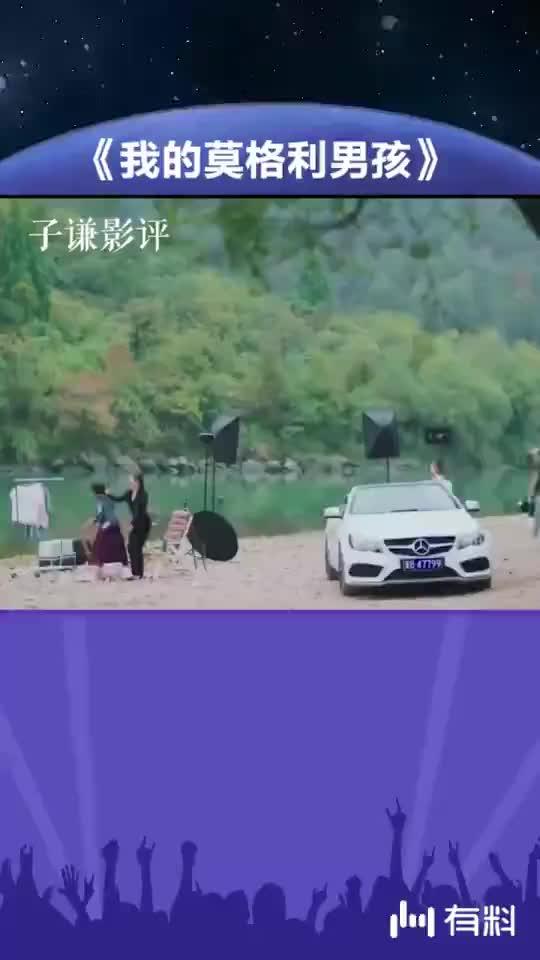 #电影片段#《我的莫格利男孩》你以为杨紫是霸道总裁、其实是个逗比小网红