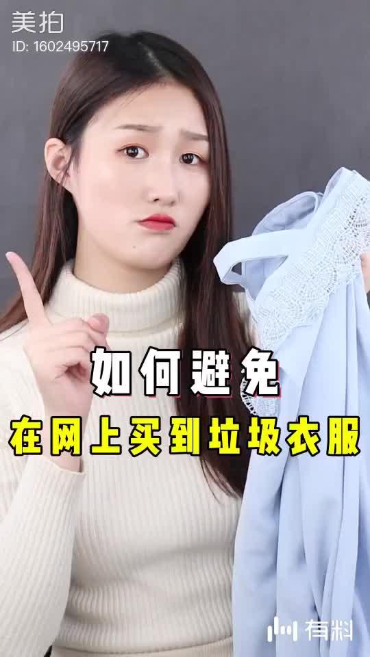 怎么避免在网上买到不好的衣服!记住这四点