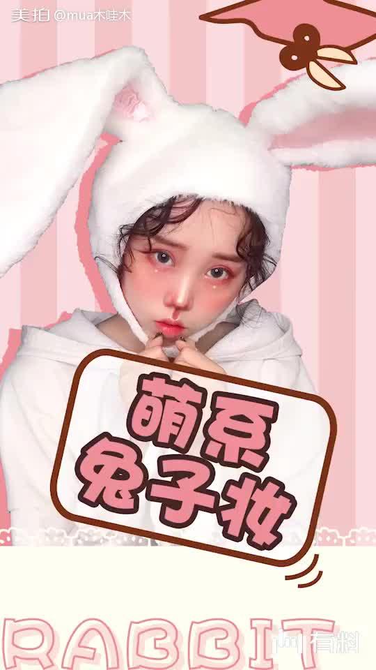 万圣节之——『萌系兔子妆』