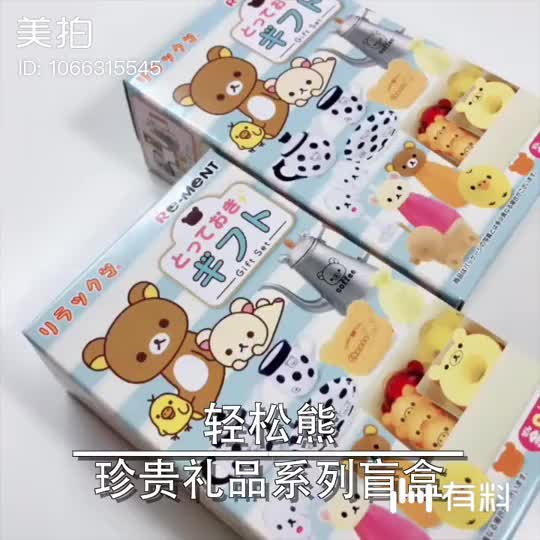 轻松熊珍贵礼品系列盲盒