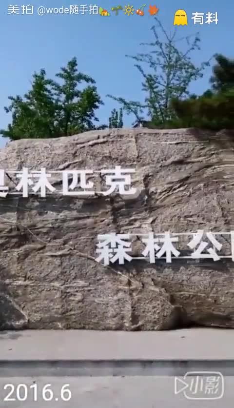 # 北京2016~奥体公园之夏##旅行#