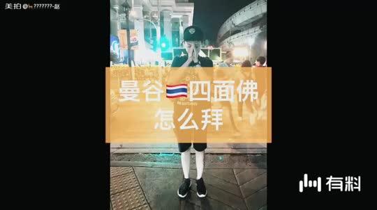 泰国超灵验的四面佛