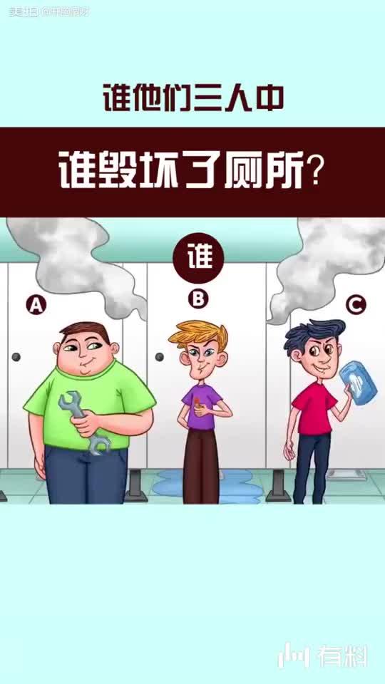 谁毁坏了厕所?