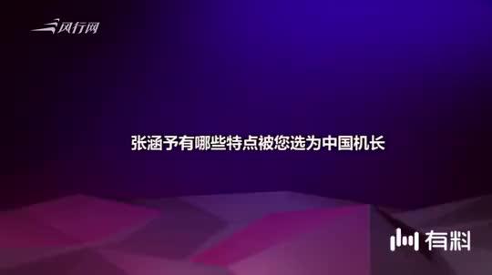 《中国机长》刘伟强张涵予亮相第四届澳门国际影展