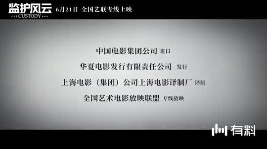 【监护风云】终极预告