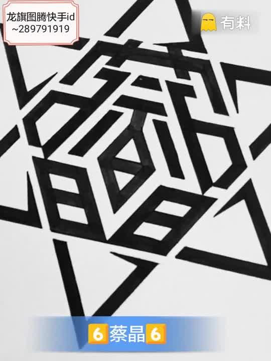 #这个视频666#龙旗爪绘