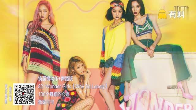 82-Wonder Girls《Why So Lonely》慢动作[甄妮可可]