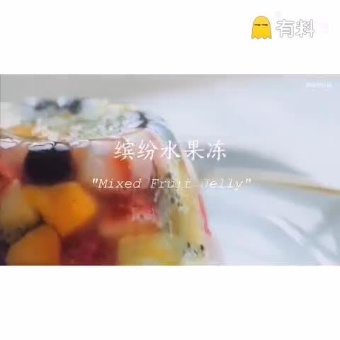 颜值超高的缤纷水果冻!搭配夏日简直完美!(cr:快厨房InstaChef)