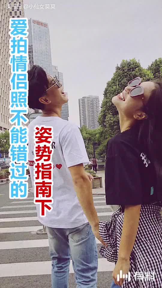 美拍视频: 情侣拍照