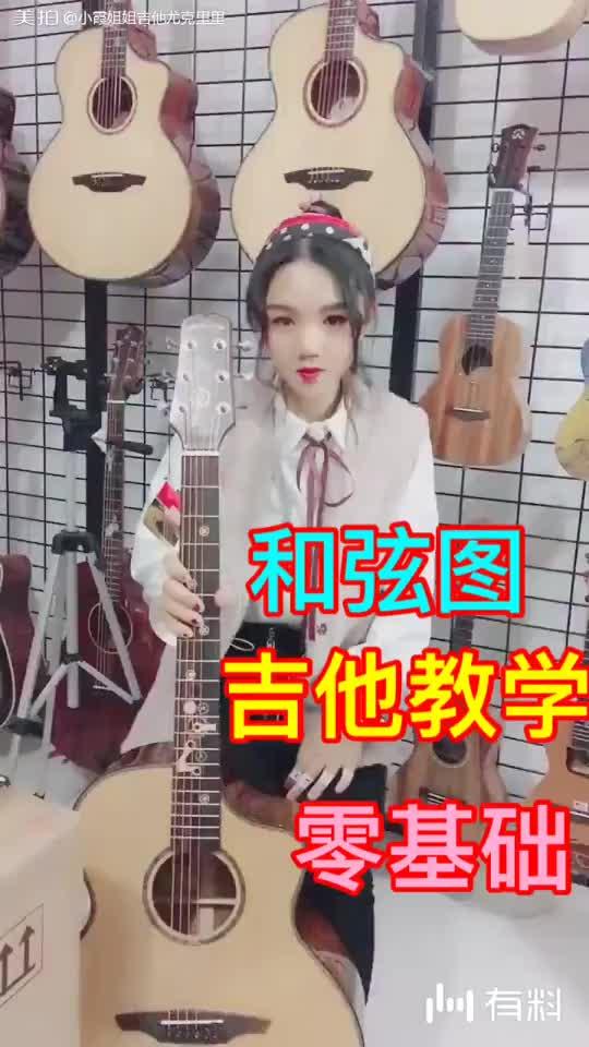 和弦图 吉他教学 零基础 吉他教程