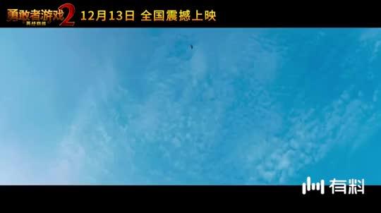【勇敢者游戏2:再战巅峰】曝险象环生