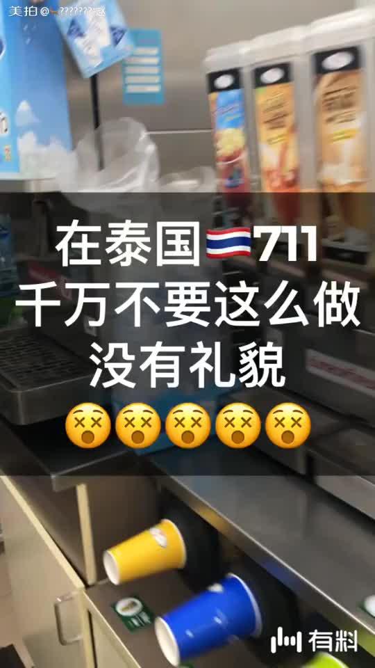 泰国711,很多视频都做错了