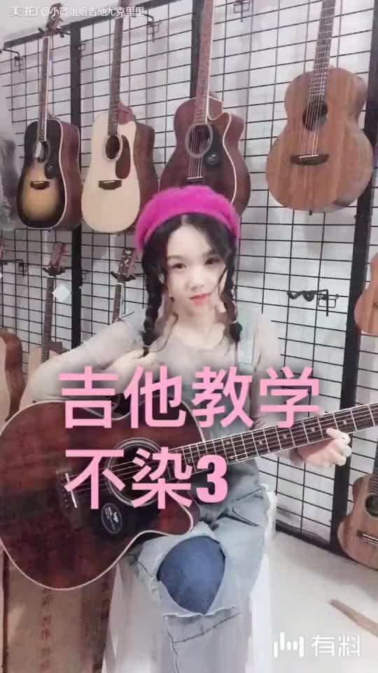 不染3 吉他教学 吉他教程