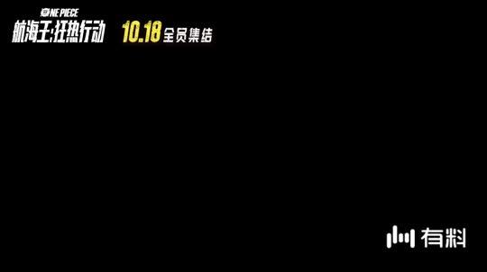 【航海王:狂热行动】20周年情怀特辑公开 致我们相伴的20年