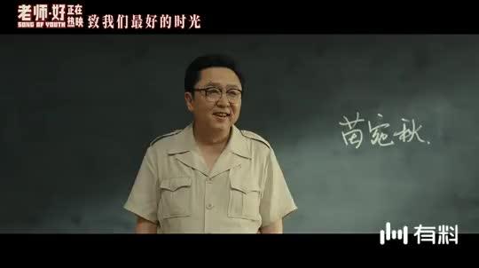 【老师·好】之老年妆特辑0402高清