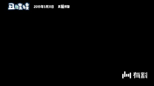 【丑娃娃】国内定档 高萌预警今夏来袭