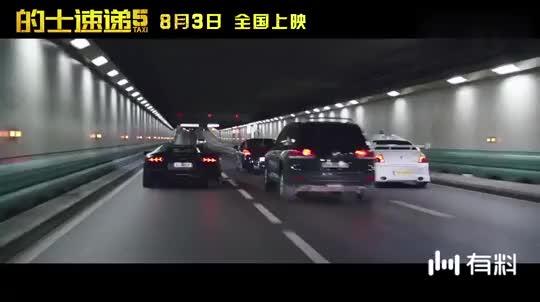 《的士速递5》曝最新片段新老司机齐飙车创颜值巅峰