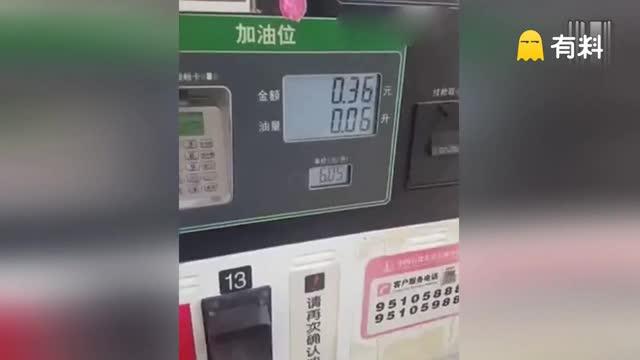 加油站未加油已蹦字儿 中石化:设备故障