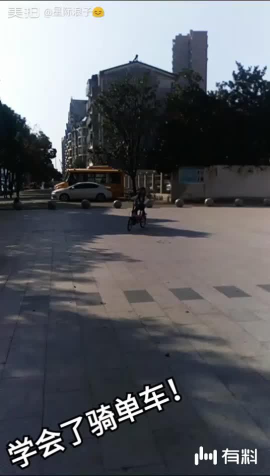 纪念欣宝学会骑单车!