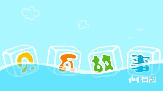 【贝瓦故事】小蝌蚪找妈妈