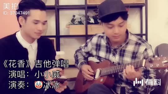 薰衣草《花香》吉他弹唱